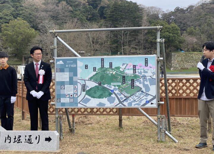 米子城三ノ丸駐車場オープニングセレモニー:除幕式  設営&アドバイザー