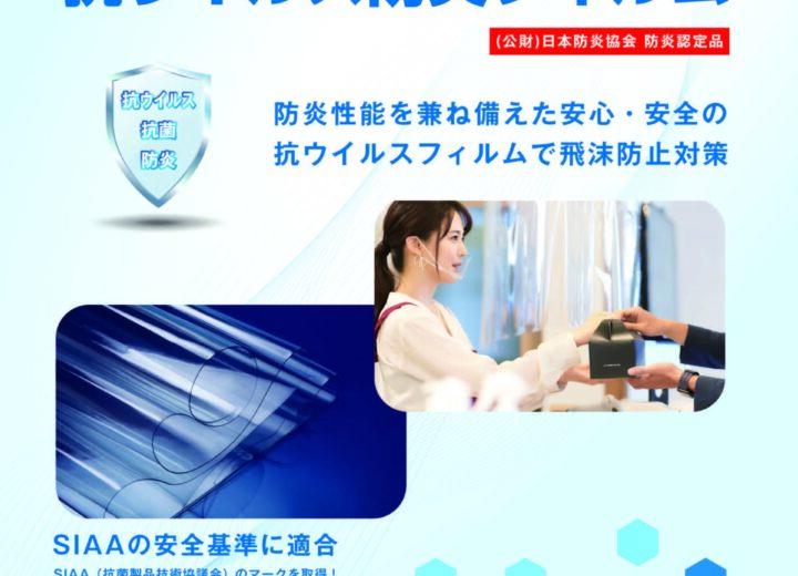抗ウィルス防炎フィルムteijin  防炎製品でないと大きな火災の要因となります