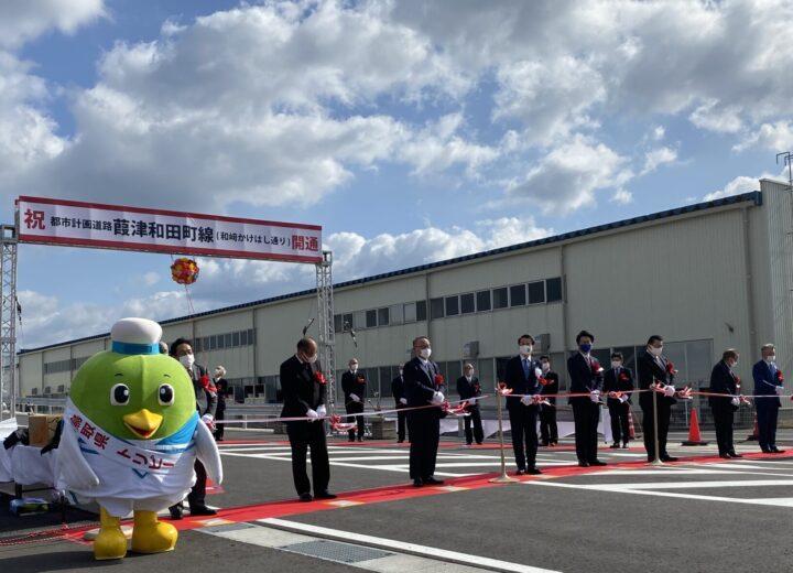都市計画道路葭津和田町線開通式典運営管理      ワンストップで運営サポート(必須成功請負人)