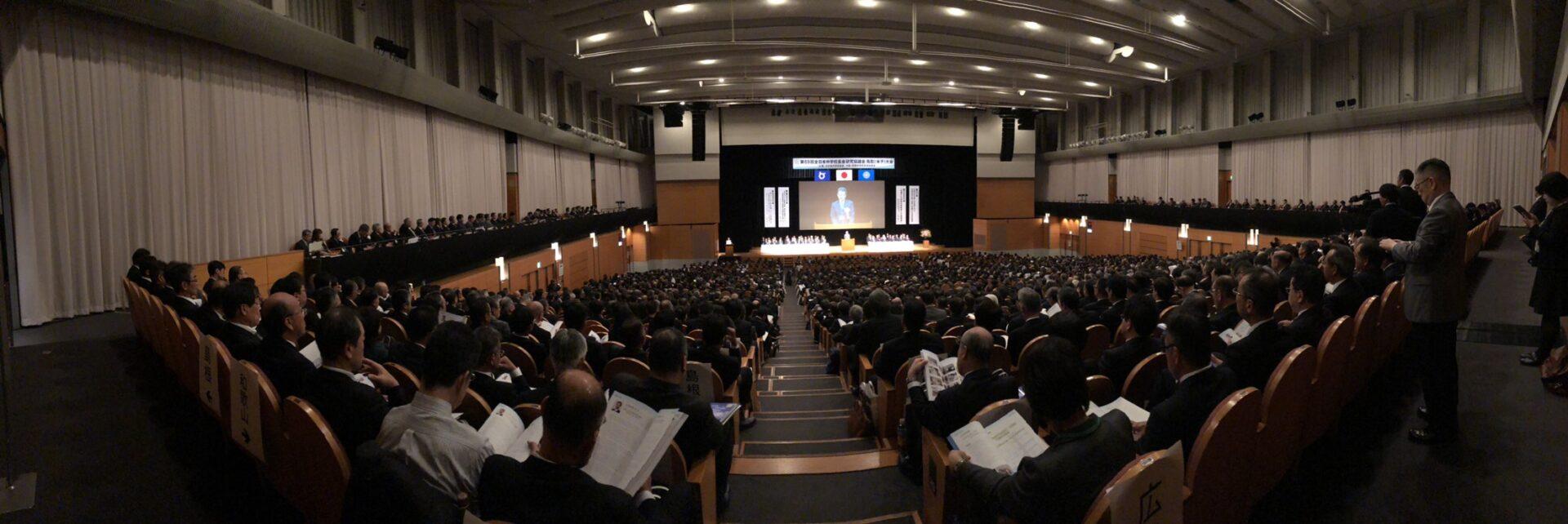 学術会議・全国大会